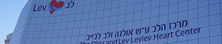 Госпиталь Sheba цены и отзывы