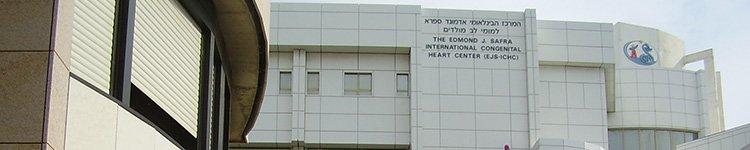 Больница Тель а Шомер Израиль